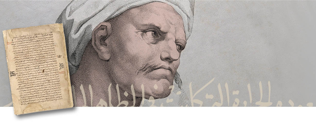 AVERROES EDITION